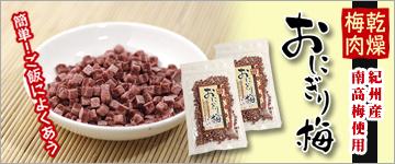 乾燥梅肉 おにぎり梅 紀州産南高梅使用