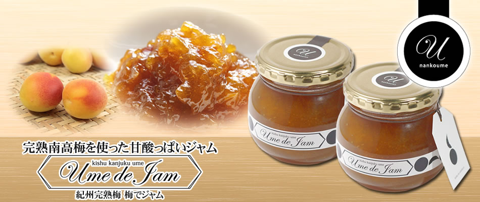完熟南高梅を使った甘酸っぱいジャム 梅ジャム